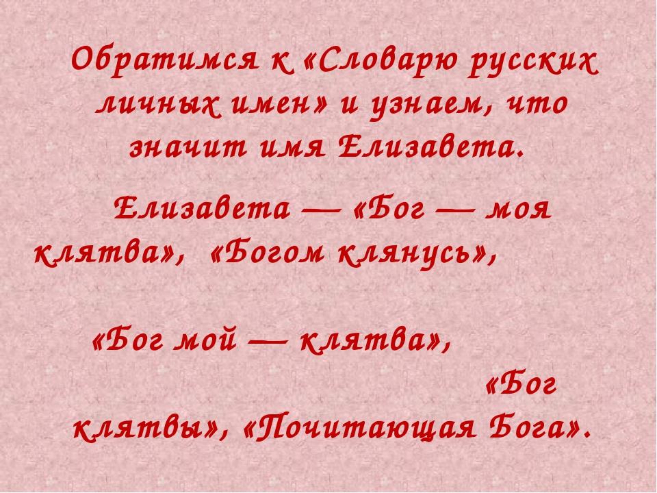Обратимся к «Словарю русских личных имен» и узнаем, что значит имя Елизавета....