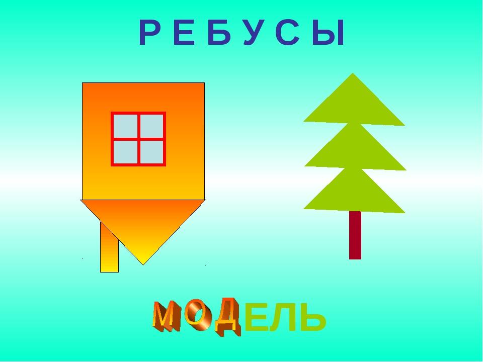 Р Е Б У С Ы ЕЛЬ