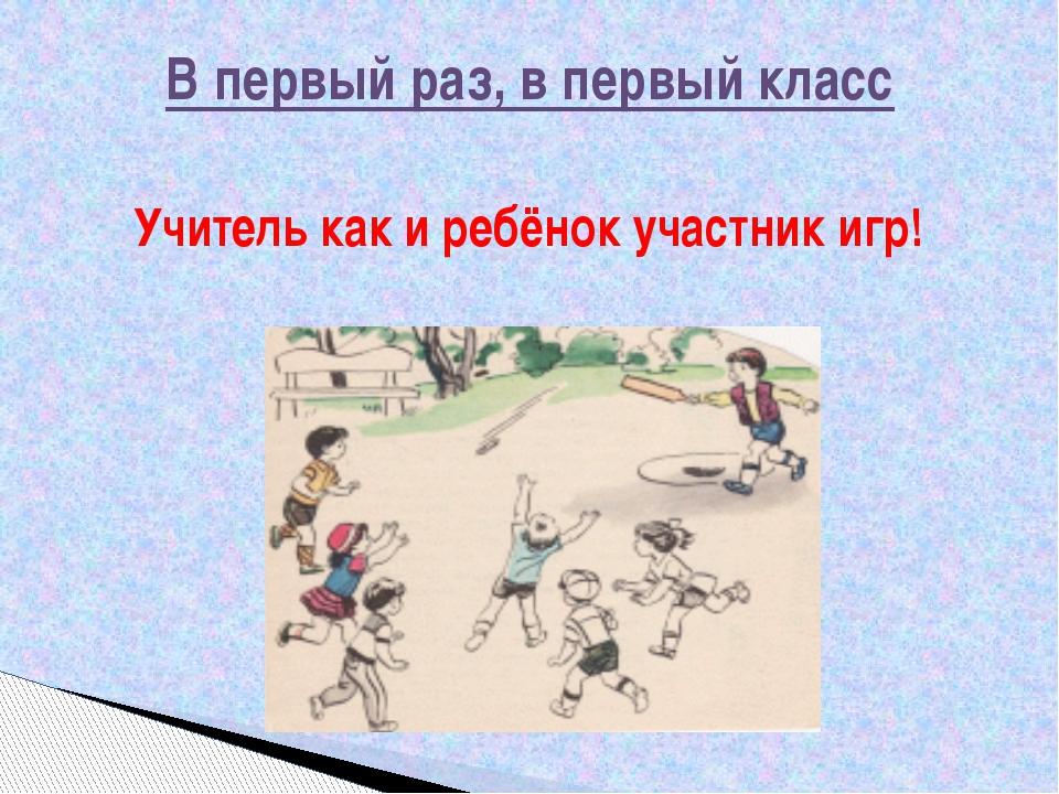 В первый раз, в первый класс Учитель как и ребёнок участник игр!