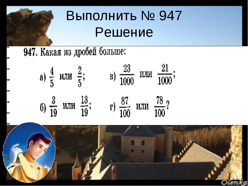 Выполнить № 947 Решение