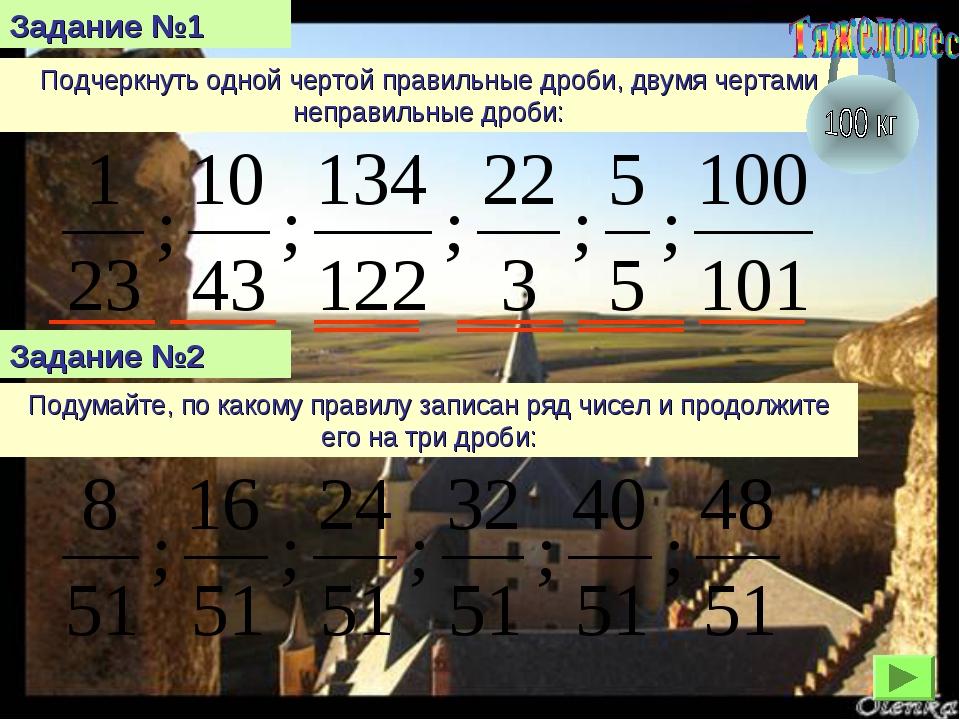 Задание №2 Подумайте, по какому правилу записан ряд чисел и продолжите его на...