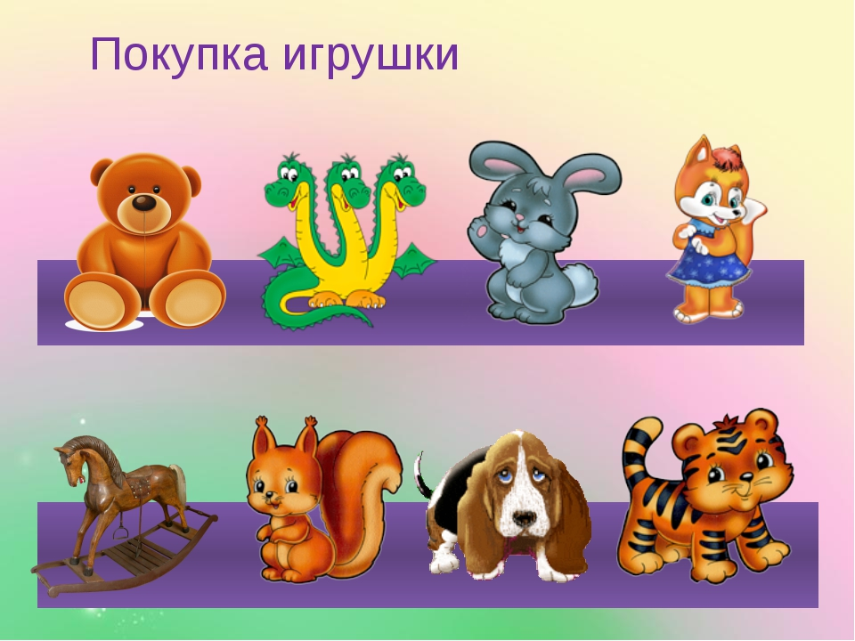 Покупка игрушки