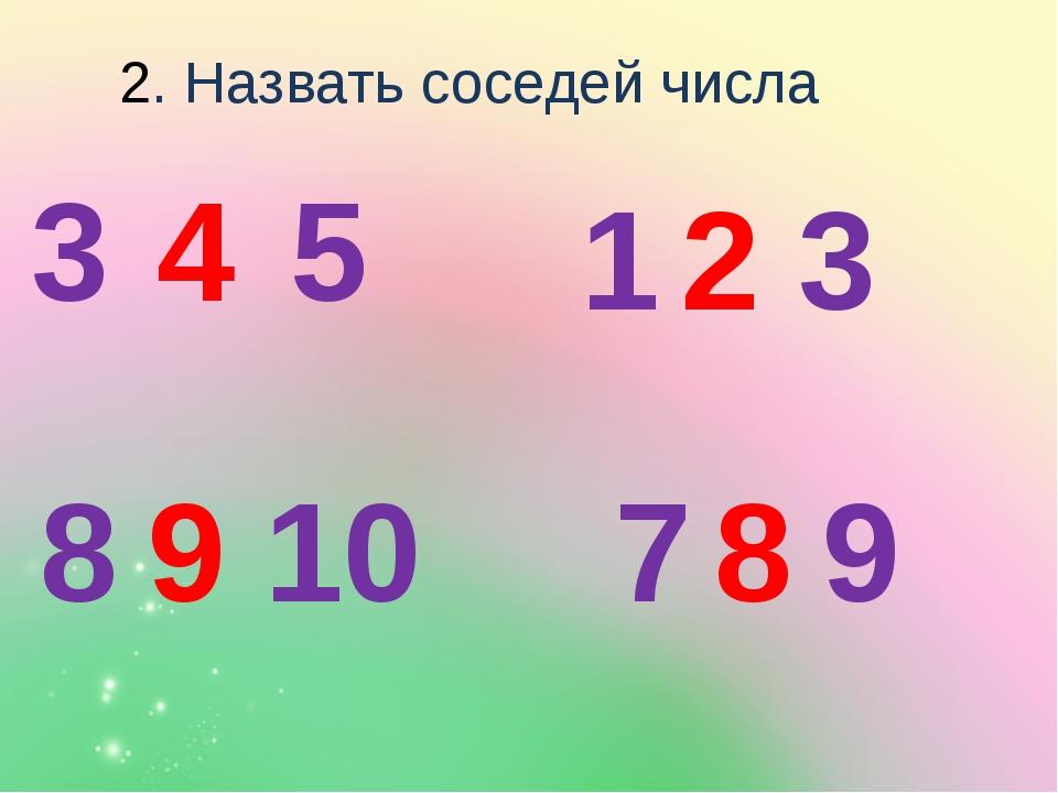 2. Назвать соседей числа 4 5 2 9 3 8 7 8 1 3 9 10