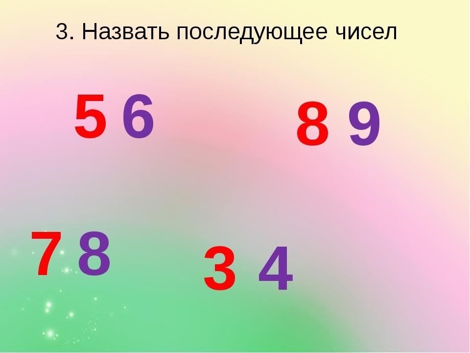 3. Назвать последующее чисел 5 7 6 8 3 4 8 9