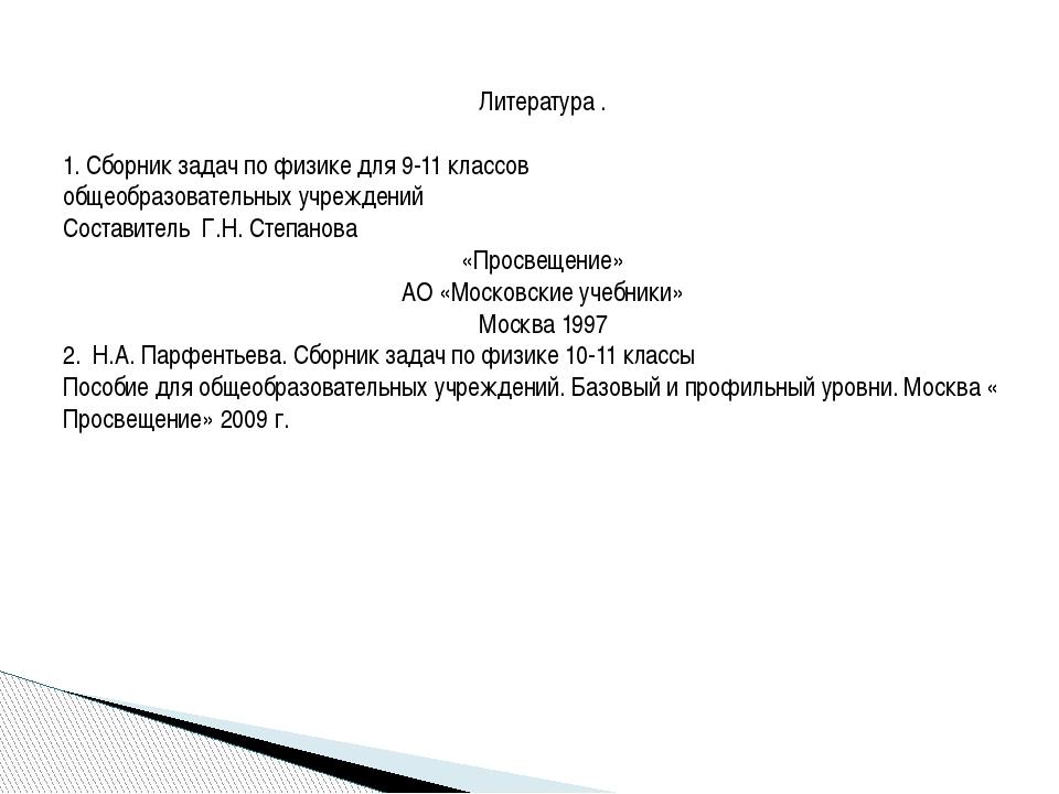 Литература . 1. Сборник задач по физике для 9-11 классов общеобразовательных...
