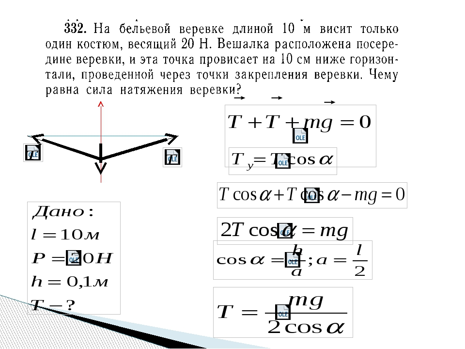 Физика 10 класс статика примеры решения задач огэ 3000 задач ященко с решениями