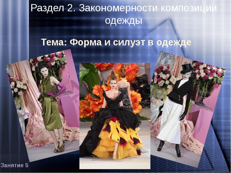 Тема: Форма и силуэт в одежде Раздел 2. Закономерности композиции одежды Заня...