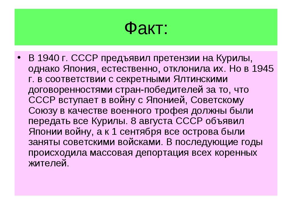 Факт: В 1940 г. СССР предъявил претензии на Курилы, однако Япония, естественн...