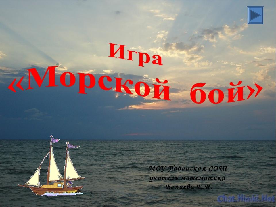 МОУ Павинская СОШ учитель математики Беляева Е.И.