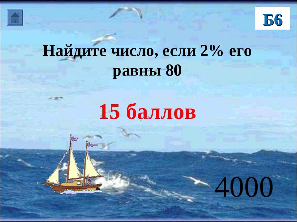 Найдите число, если 2% его равны 80 15 баллов Б6