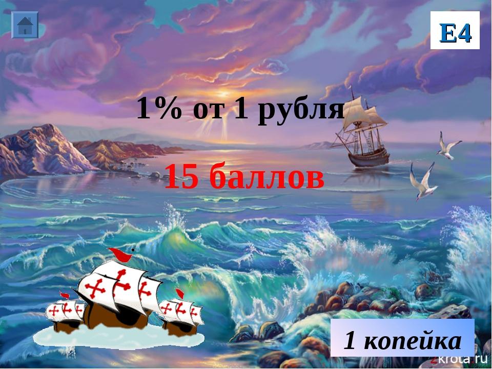 1% от 1 рубля 15 баллов Е4 1 копейка