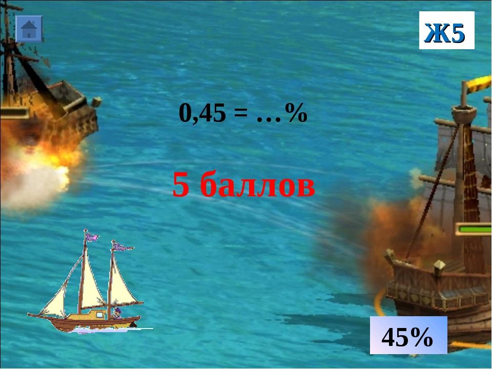 0,45 = …% 5 баллов Ж5 45%