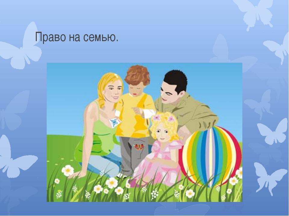 картинки права моей семьи акриловой пудрой представляет