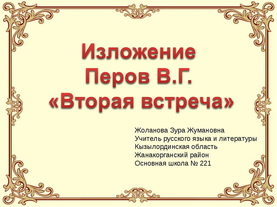 Жоланова Зура Жумановна Учитель русского языка и литературы Кызылординская об...