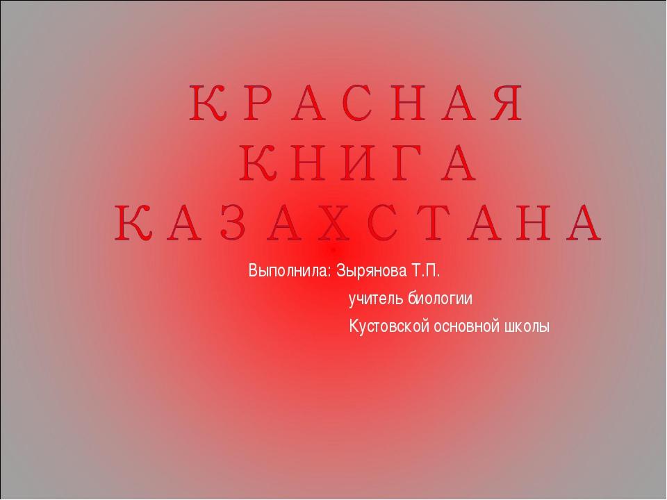 Выполнила: Зырянова Т.П.  учитель биологии  Кустовской основной школы
