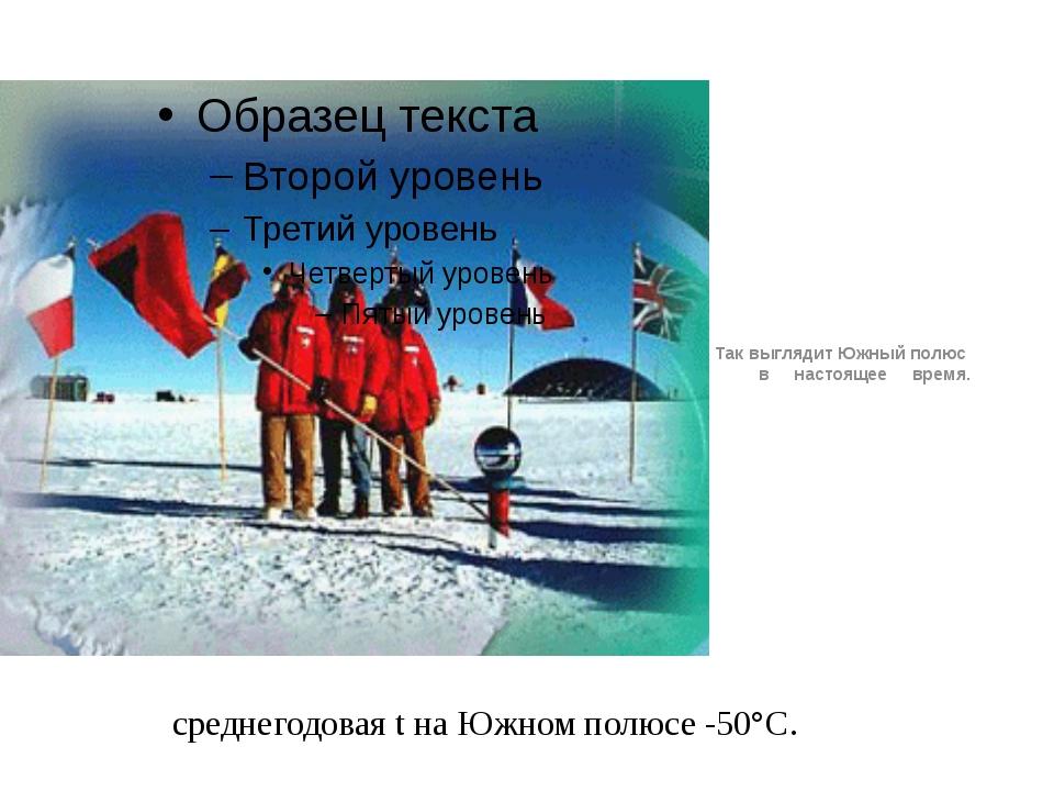 Так выглядит Южный полюс в настоящее время. среднегодовая t на Южном полюсе -...