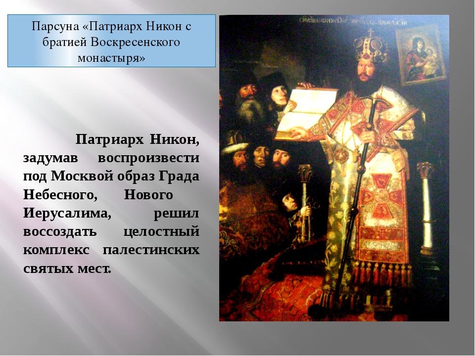 Парсуна «Патриарх Никон с братией Воскресенского монастыря» Патриарх Никон, з...