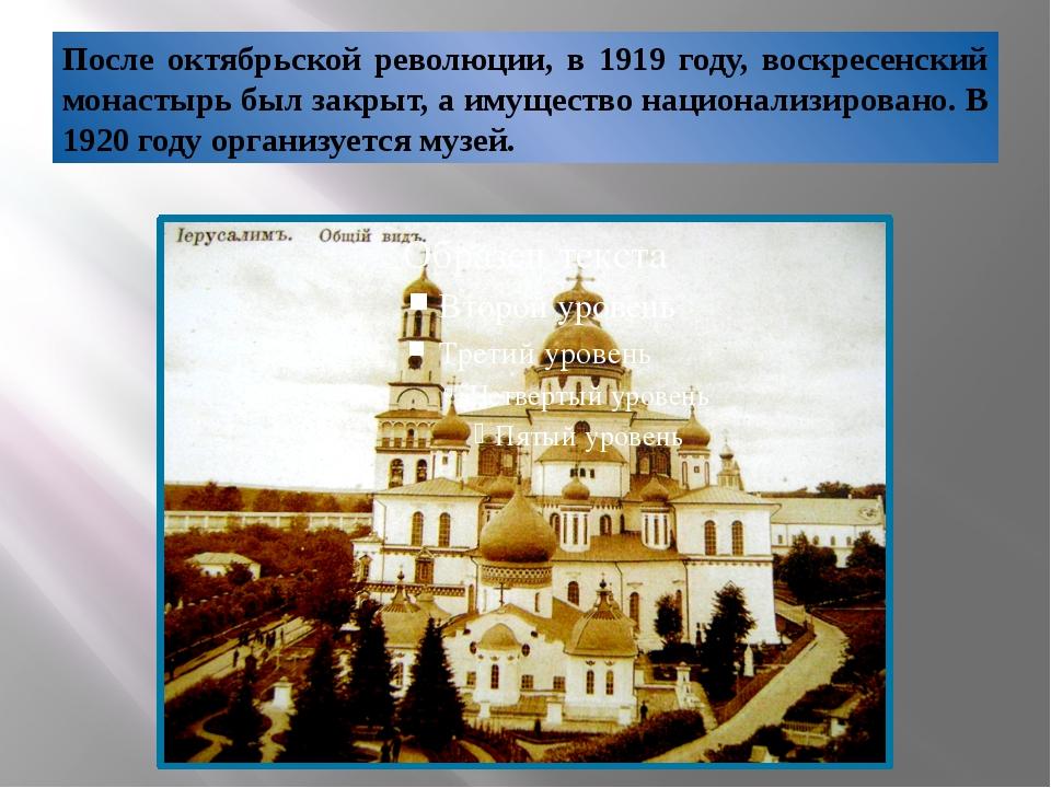 После октябрьской революции, в 1919 году, воскресенский монастырь был закрыт,...