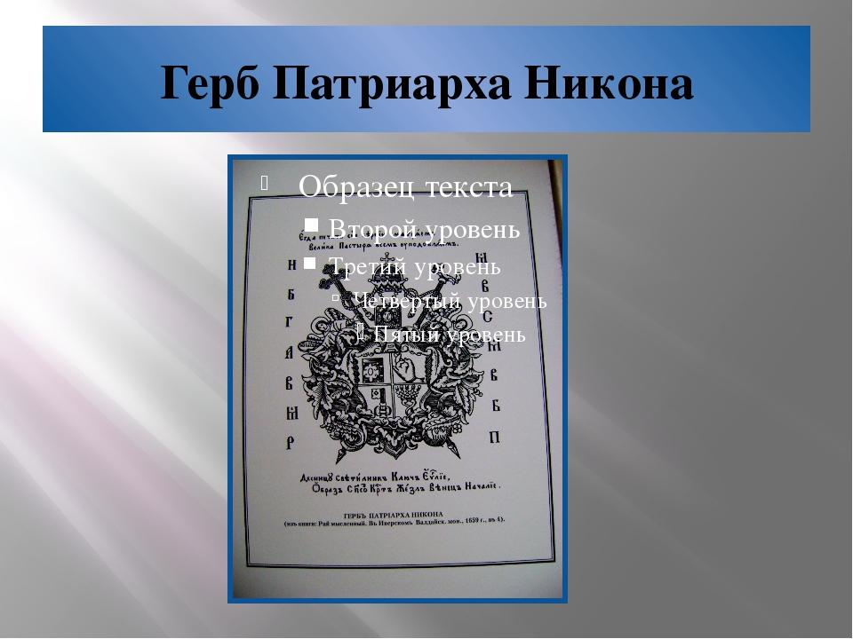 Герб Патриарха Никона