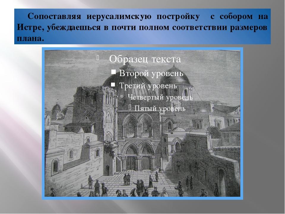 Сопоставляя иерусалимскую постройку с собором на Истре, убеждаешься в почти...