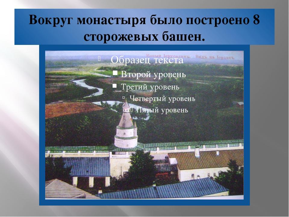 Вокруг монастыря было построено 8 сторожевых башен.