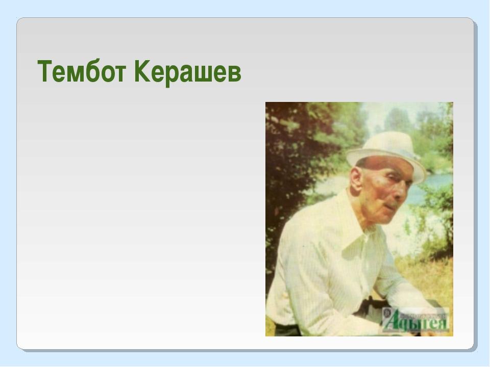 Тембот Керашев
