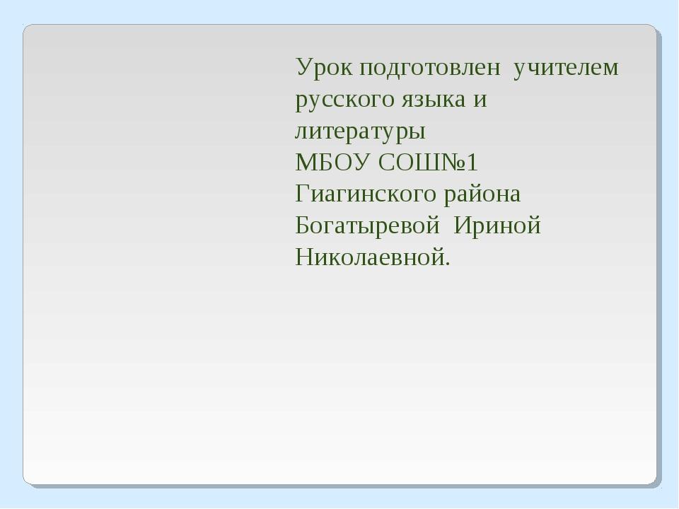 Урок подготовлен учителем русского языка и литературы МБОУ СОШ№1 Гиагинского...