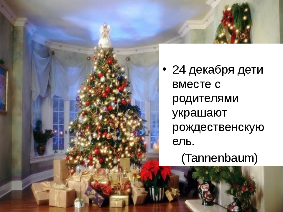 24 декабря дети вместе с родителями украшают рождественскую ель. (Tannenbaum)