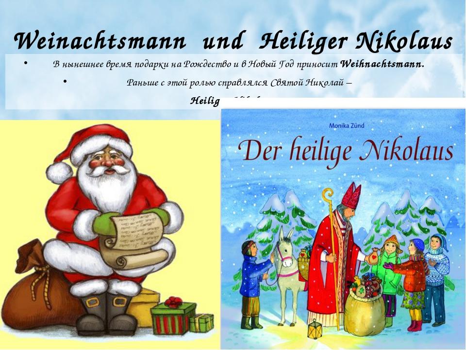 Weinachtsmann und Heiliger Nikolaus В нынешнее время подарки на Рождество и в...
