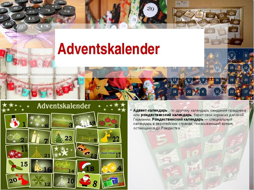 Адвент-календарь, по-другому календарь ожидания праздника илирождественски...