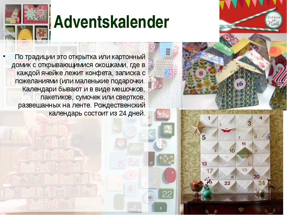 Adventskalender По традиции это открытка или картонный домик с открывающимися...