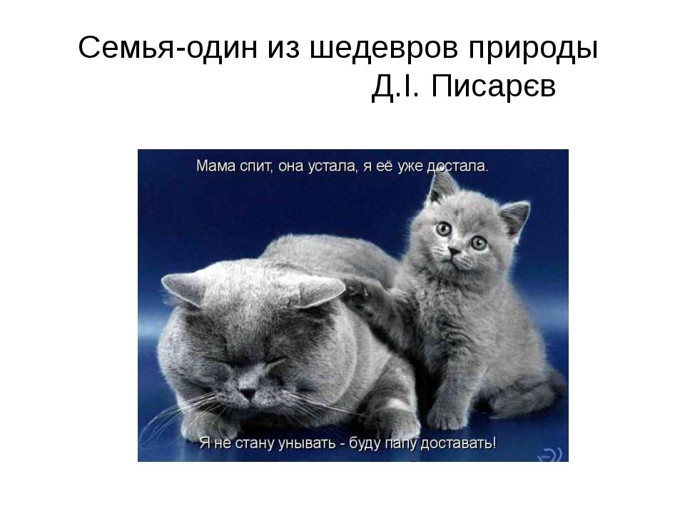 Семья-один из шедевров природы Д.І. Писарєв