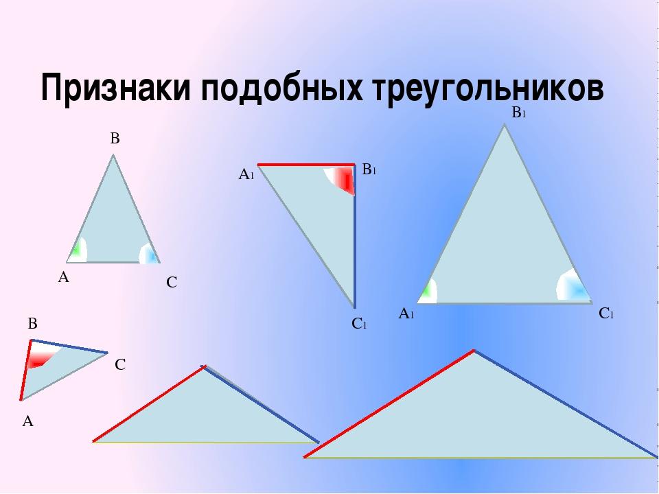Признаки подобных треугольников А В С С1 В1 А1 А В С А1 В1 С1
