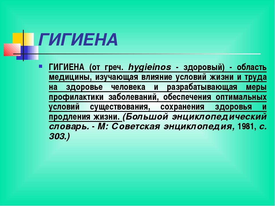ГИГИЕНА ГИГИЕНА (от греч. hygieinos - здоровый) - область медицины, изучающая...