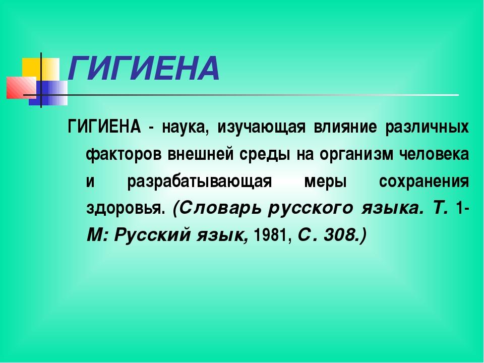 ГИГИЕНА ГИГИЕНА - наука, изучающая влияние различных факторов внешней среды н...