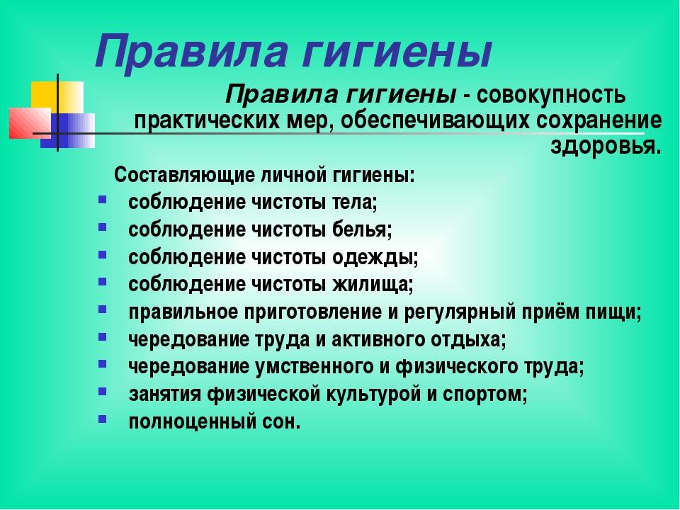 Правила гигиены Правила гигиены - совокупность практических мер, обеспечивающ...