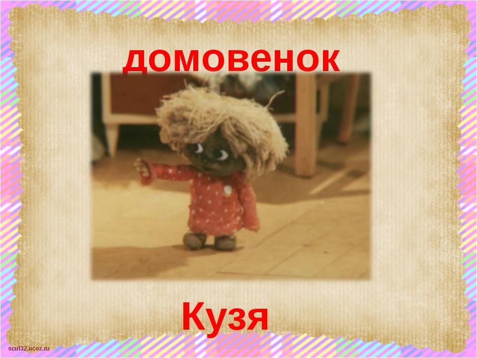 домовенок Кузя scul32.ucoz.ru