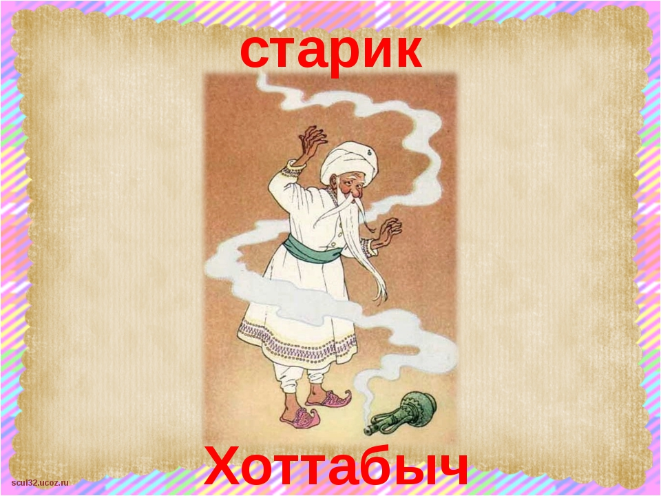 старик Хоттабыч scul32.ucoz.ru