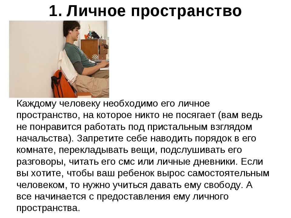 1. Личное пространство Каждому человеку необходимо его личное пространство, н...