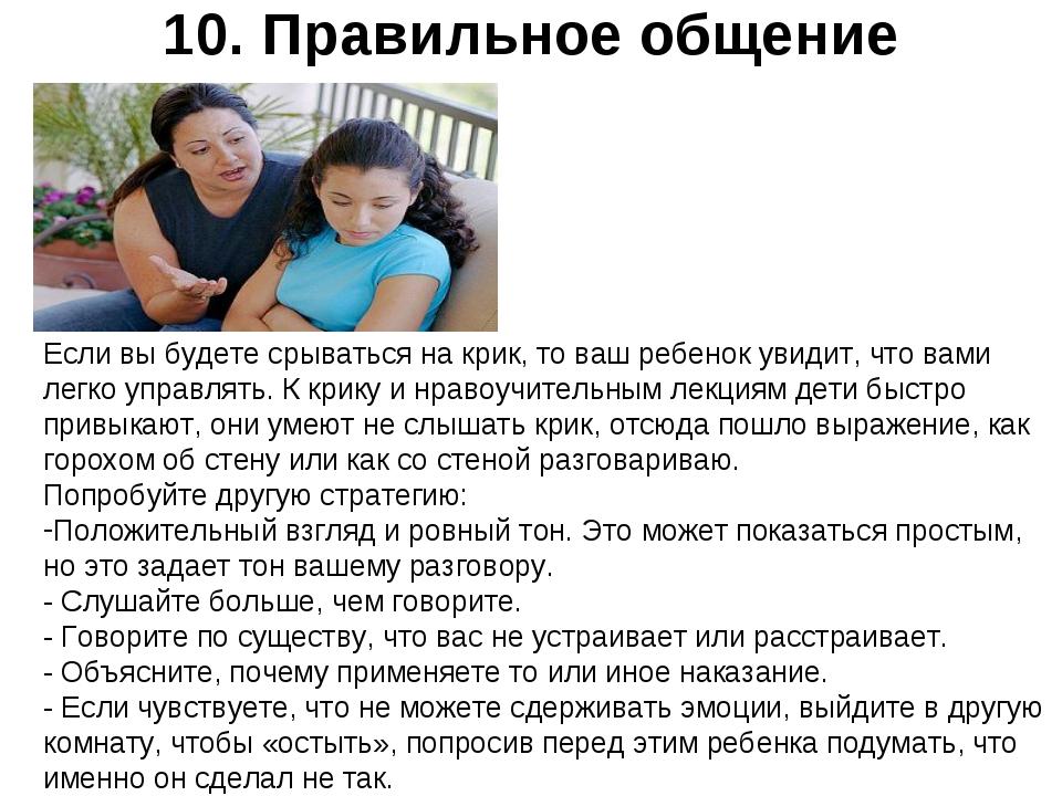 10. Правильное общение Если вы будете срываться на крик, то ваш ребенок увиди...