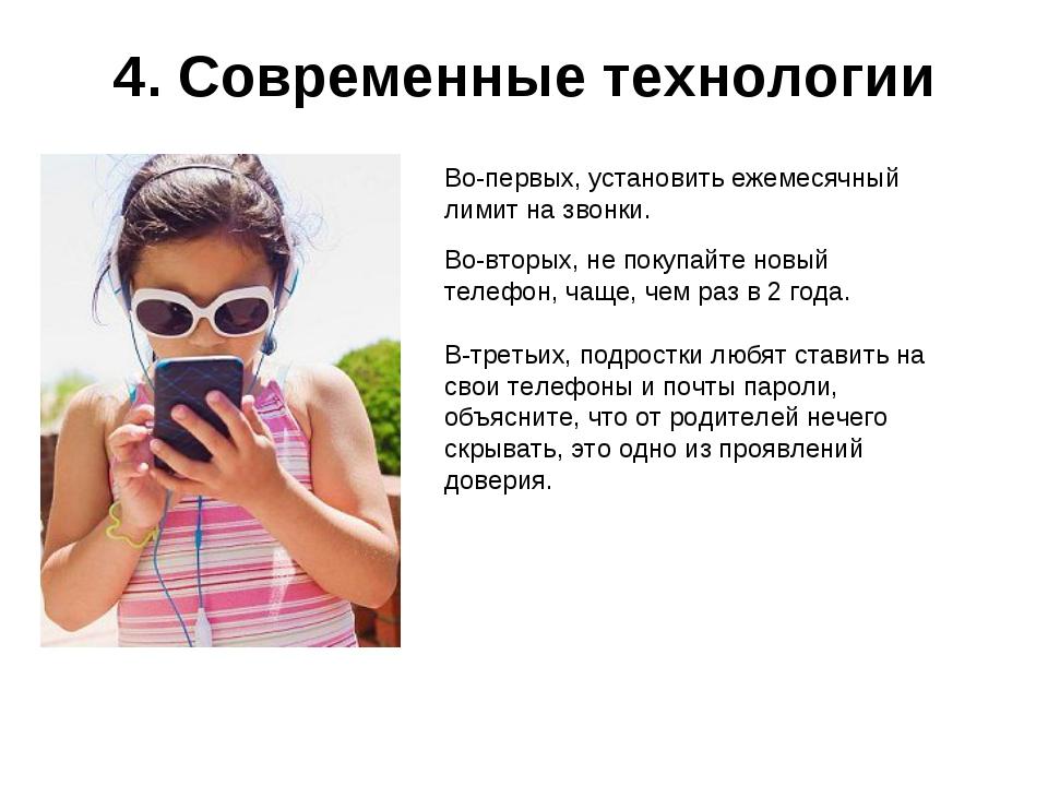 4. Современные технологии Во-первых, установить ежемесячный лимит на звонки....
