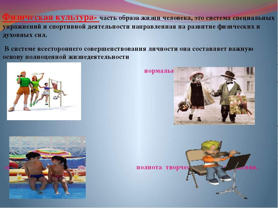Физическая культура- часть образа жизни человека, это система специальных упр...