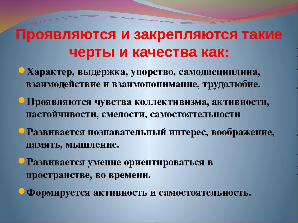 Проявляются и закрепляются такие черты и качества как: Характер, выдержка, уп...