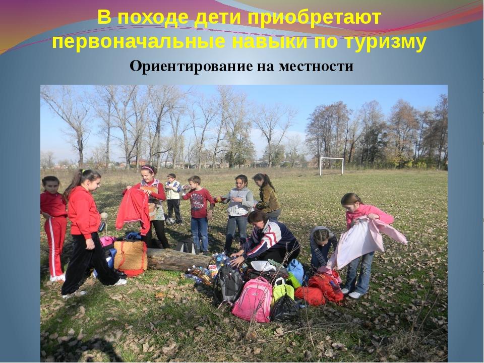 В походе дети приобретают первоначальные навыки по туризму Ориентирование на...