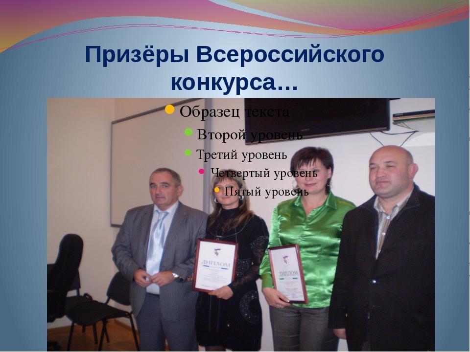 Призёры Всероссийского конкурса…