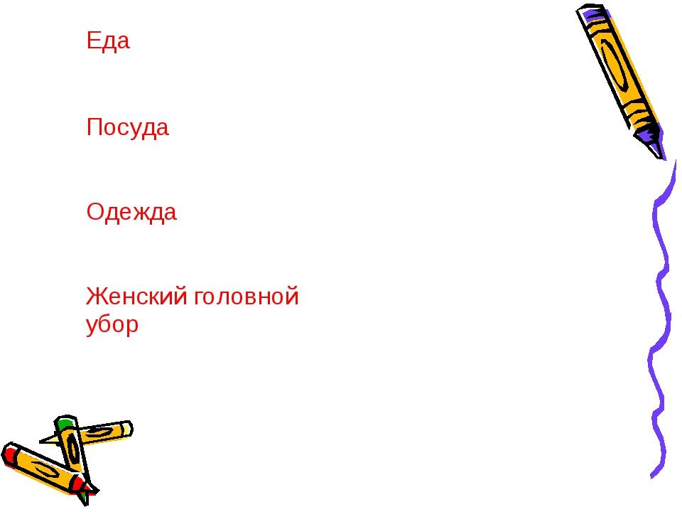 Еда Посуда Одежда Женский головной убор