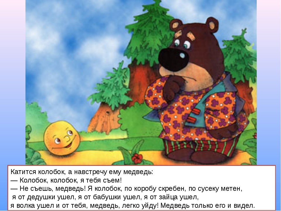 Катится колобок, а навстречу ему медведь: — Колобок, колобок, я тебя съем! —...