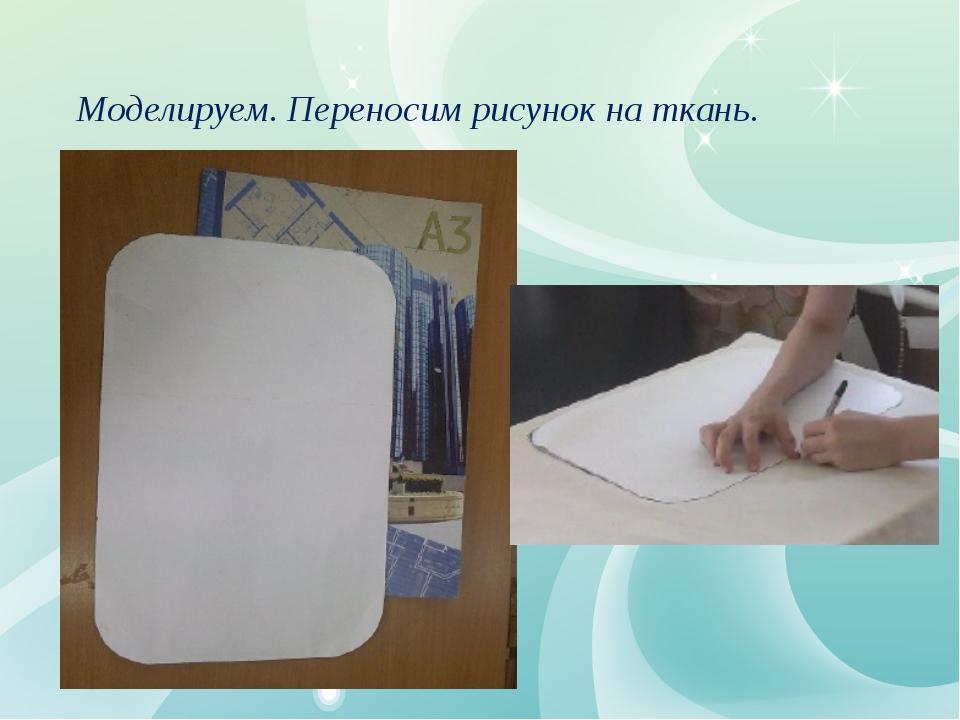 Перевод картинки струйного принтера на ткань