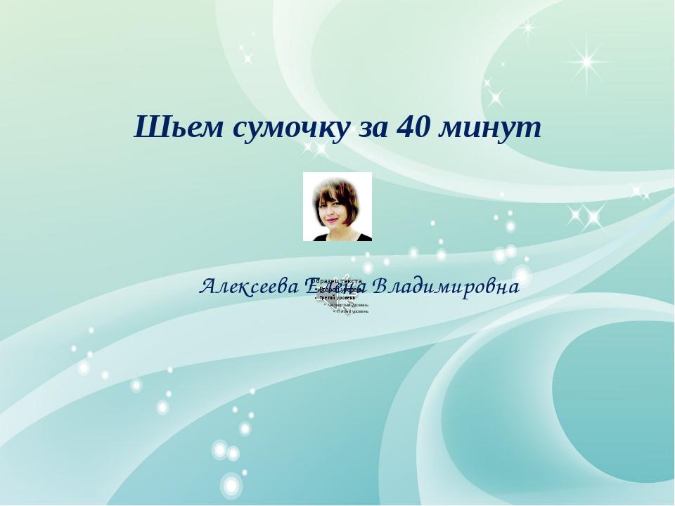 Шьем сумочку за 40 минут Алексеева Елена Владимировна