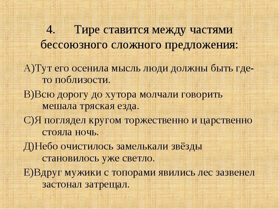 4.Тире ставится между частями бессоюзного сложного предложения: А)Тут его ос...